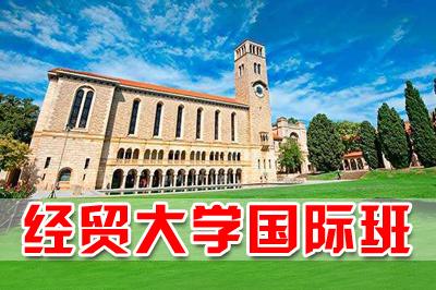 对外经贸大学3+1留学,对外经贸大学3+2留学,对外经贸大学国际班,对外经贸大学中外合作办学